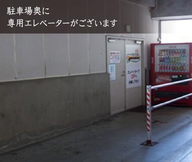ヒブランの専用エレベーター